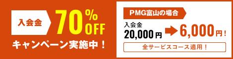 入会金70%OFF キャンペーン実施中!